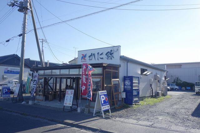 かに弥 - たまに行くならこんな店は、大洗漁港近くでコスパよくウマウマに、かにめしやかに汁が楽しめる「かに弥」です。