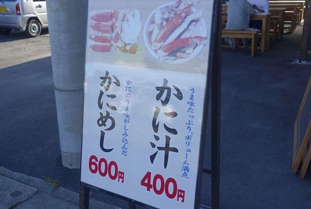 かに弥 - かに弥はおみやげ用のかにを販売しているお店ですが、イートインスペースではかにめし600円&かに汁400円が楽しめるので入ってみました。