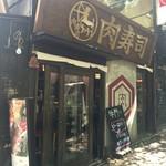 渋谷 桜丘 肉寿司 - 外観です
