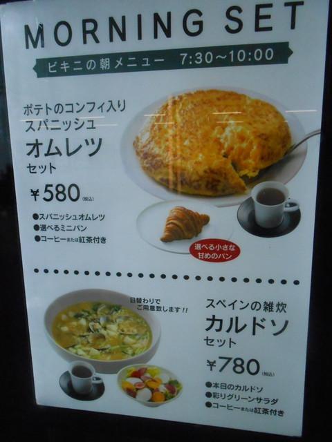 e2e58d94a1b TAPASセット700円は、お酒1杯に2品。500円ピンチョスもおいしい』by ...