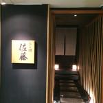 Nurukansatou - ビルの1階に入り口が