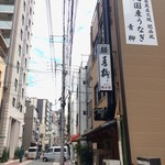 青柳 - 元町通り商店街一本北の東行き一方通行の元町北通りにある鰻の「青柳」さんです(2016.9.3)