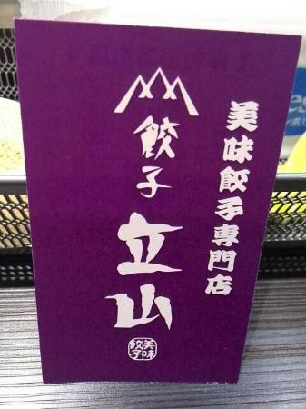 餃子 立山