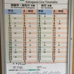 西脇大橋ラーメン - 【おまけ写真】JR加古川線「比延」(ひえ)駅の時刻表。見て「ひえ〜」と言わないように。