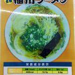 西脇大橋ラーメン - 成分表示が珍しい。ここまで来て、スープを残すなんざあ、武士の恥だ。