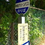 西脇大橋ラーメン - 【おまけ写真】目指す播州ラーメンは、この最寄りのバス停から、徒歩で数分。