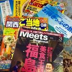西脇大橋ラーメン - 【おまけ写真】美味しい情報は、食べログだけにあらず。
