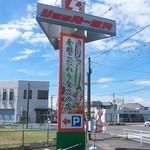 ショッパー桜川 - 【2016.7】大きな看板が目印