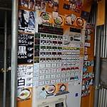 ラーメン 自由人 - 券売機、メニューが見難い。1000円を超えるものも多数あり。