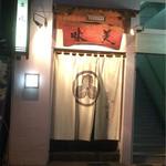 Ajimi - お店の入口