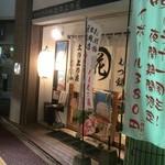 55631912 - お店の入口
