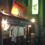 中華そば郷家 - お店の入口