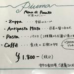 Piuma - ランチメニュー