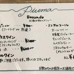 Piuma - ランチドリンク