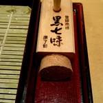 日本そば あけの蕎 - 蕎麦に珍しい黒七味