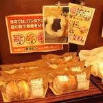 あんじょうのパン屋さん - 料理写真:まさおくんシリーズ