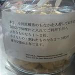 小田原港 わらべ - 種秀のもなか…… お味噌汁に