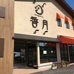 香月 - (206-9-3)  店舗入口