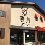香月 - (2016-9-3)   店舗