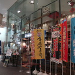 全や連総本店 東京 -