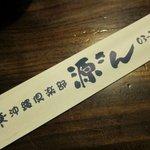 源さん - 箸袋