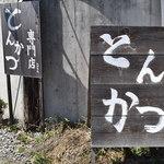 山ぼたん - 看板