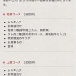 55645232 - 特選コースのレシピです(^^)