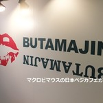 BUTAMAJIN - 富山県に本店があるサムギョプサル専門店