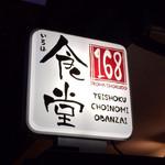 168食堂 -