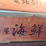 道産居酒屋 海鮮丸 -