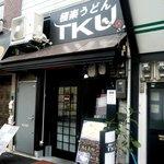 極楽うどん TKU - 入口