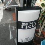 極楽うどん TKU - 看板