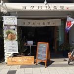 ヨクバリ食堂 -