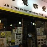Ah Lung Pakistan Halal Food - 店構え