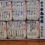 大衆酒場 練馬 春田屋 - 16/9月