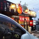 辛麺屋 桝元 前橋県庁南店 - 外観