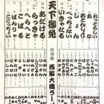 西脇大橋ラーメン - 【おまけ写真】店のチラシ(裏)。これであなたも播州弁の達人?