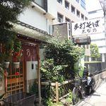 志な乃 - 手打ちそば志な乃(東京都新宿区)食彩品館.jp撮影