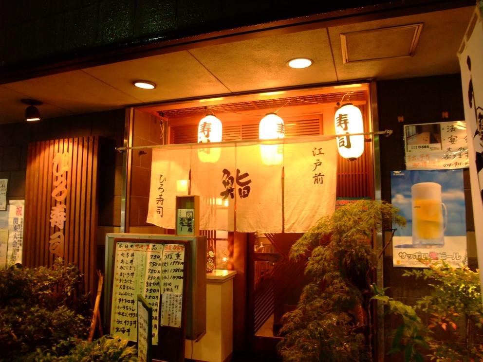 ひろ寿司 本店