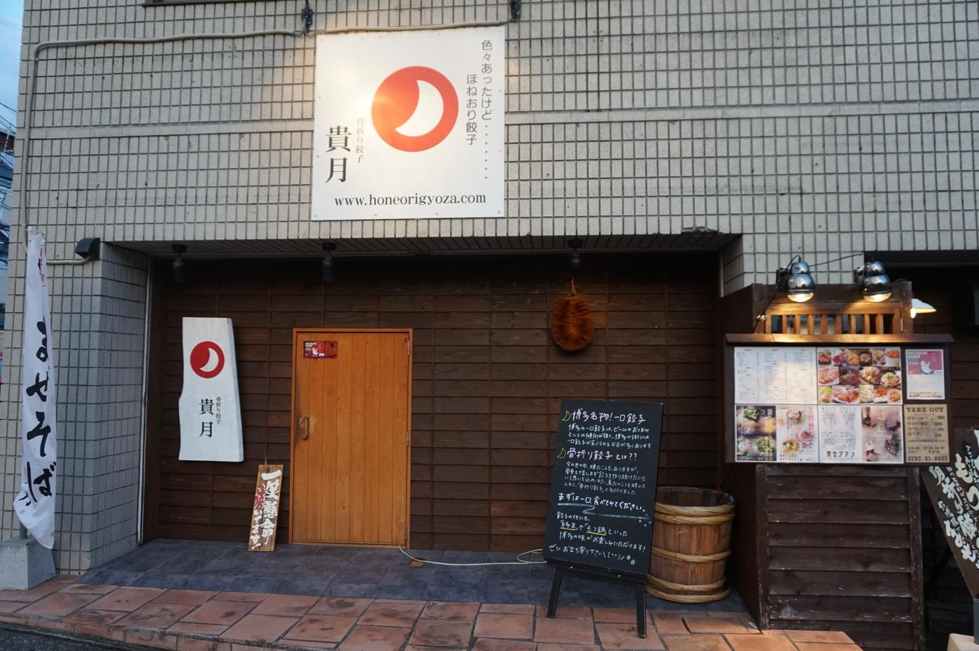 貴月 逆瀬川店