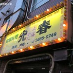 台湾料理 光春 - 池ノ上駅を出ると看板がすぐ眼にはいる