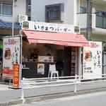 55664948 - テイクアウト専門ですが、お店の横にも食べるスペースが設けてあります。