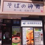 そばの神田 東一屋 - 店頭(2016年8月)
