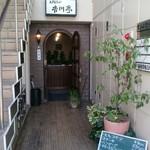 吉川亭 - 入り口からレトロ感漂うのだ( ・´ー・`)