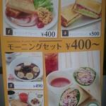ベックスコーヒーショップ - モーニングセット:400円~