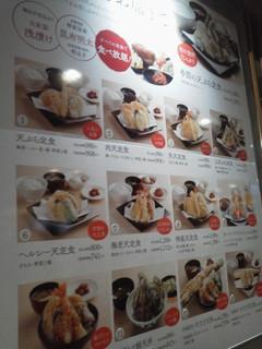 博多天ぷら たかお - 外壁にどーんとメニューがありわかりやすいです