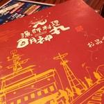 明神丸 本店 -