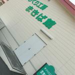 まきば館売店 -