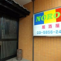 NOROC -