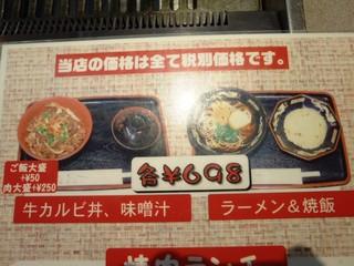 焼肉お食事処 山陽路 - ランチメニュー